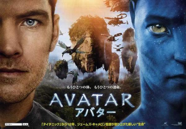 Avatar china 3